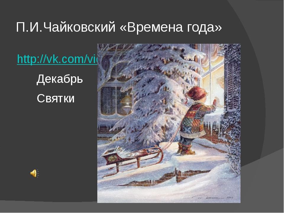 П.И.Чайковский «Времена года» http://vk.com/video28603297_164125598 Декабрь С...
