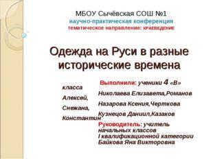 Одежда на Руси в разные исторические времена Выполнили: ученики 4 «В» класса