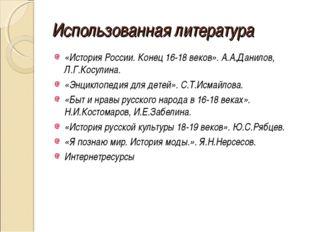 Использованная литература «История России. Конец 16-18 веков». А.А.Данилов, Л