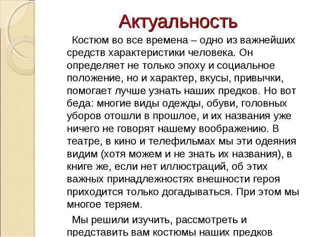 Актуальность Костюм во все времена – одно из важнейших средств характеристики...