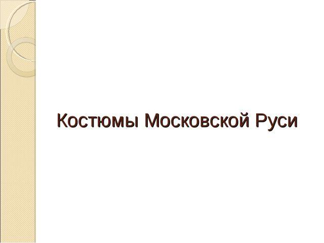 Костюмы Московской Руси