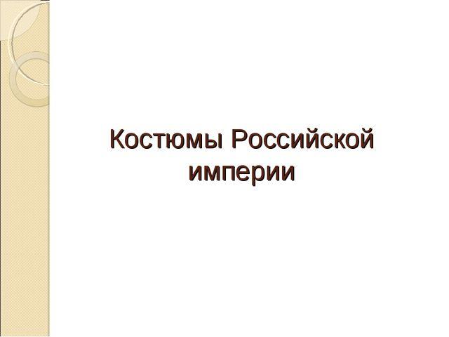 Костюмы Российской империи