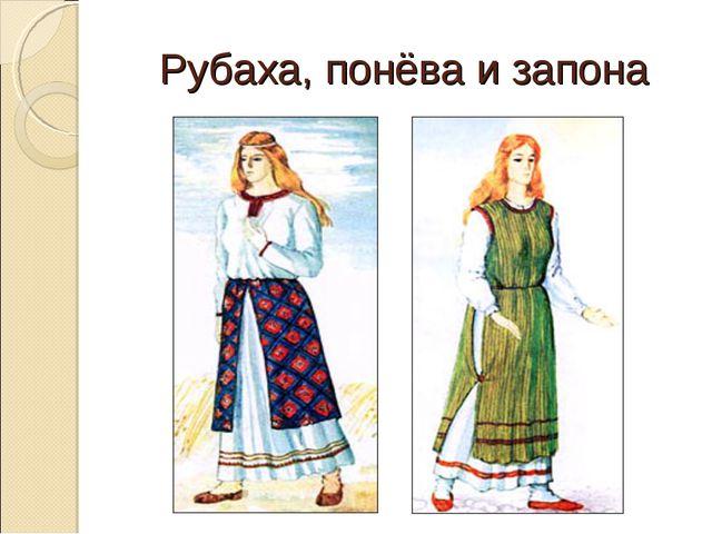 Рубаха, понёва и запона