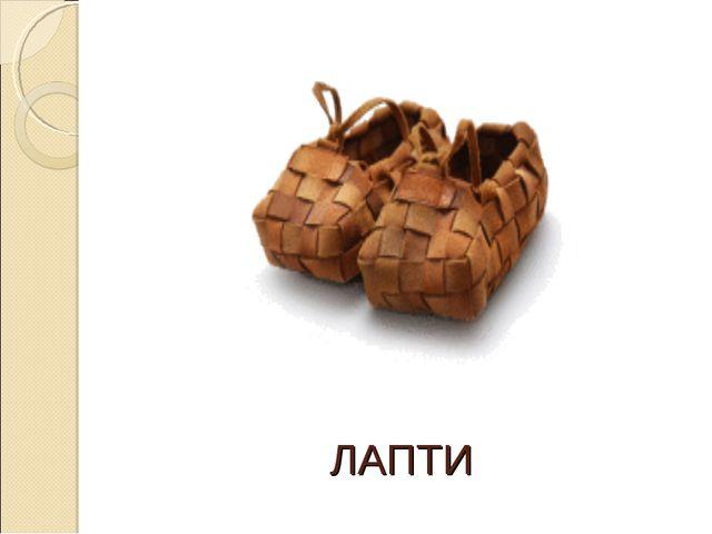 ЛАПТИ