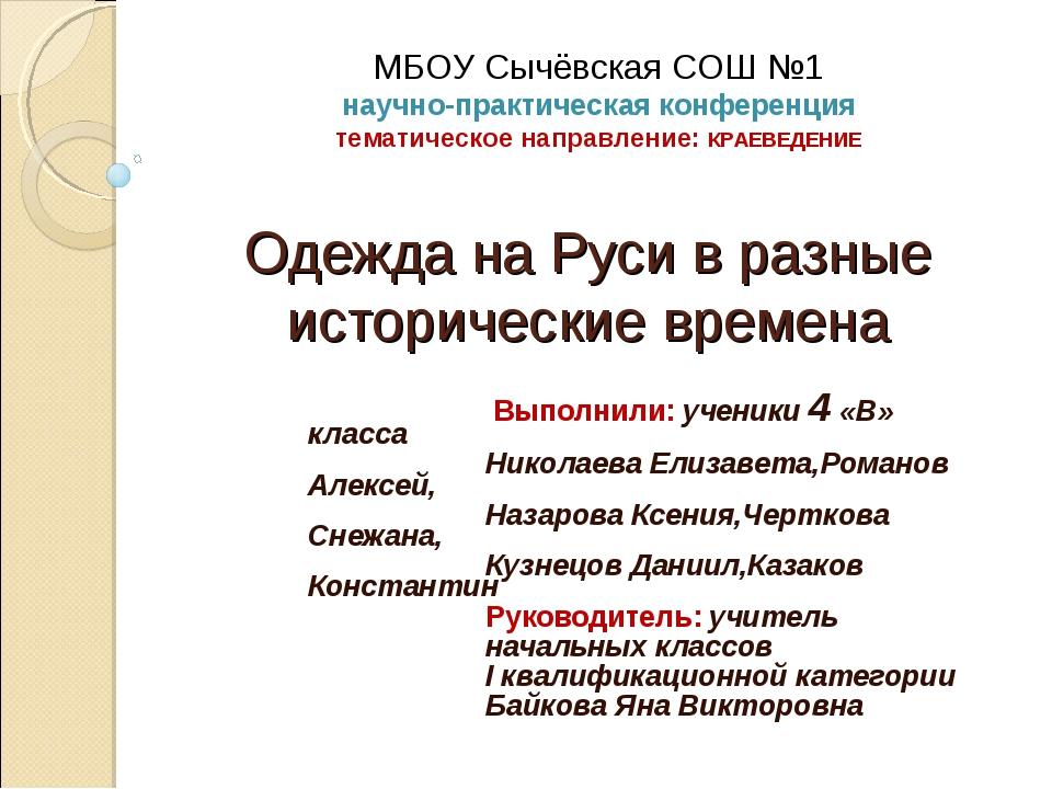 Одежда на Руси в разные исторические времена Выполнили: ученики 4 «В» класса...