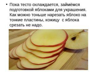 Пока тесто охлаждается, займёмся подготовкой яблоками для украшения. Как мож