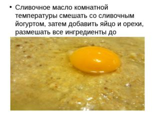 Сливочное масло комнатной температуры смешать со сливочным йогуртом, затем д