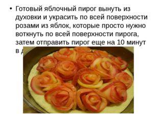 Готовый яблочный пирог вынуть из духовки и украсить по всей поверхности роза