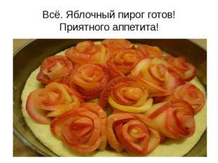 Всё. Яблочный пирог готов! Приятного аппетита!