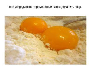 Все ингредиенты перемешать и затем добавить яйца.