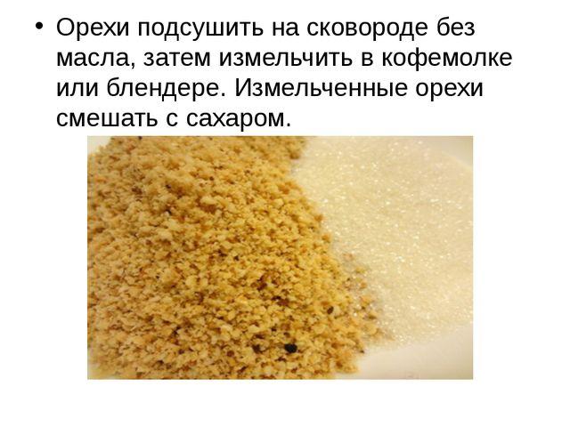 Орехи подсушить на сковороде без масла, затем измельчить в кофемолке или бле...