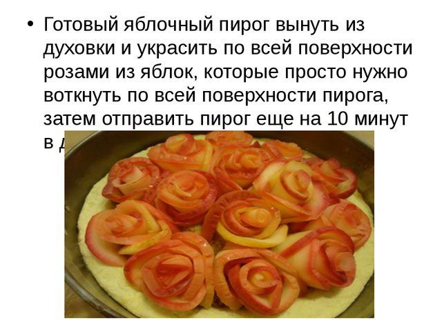 Готовый яблочный пирог вынуть из духовки и украсить по всей поверхности роза...