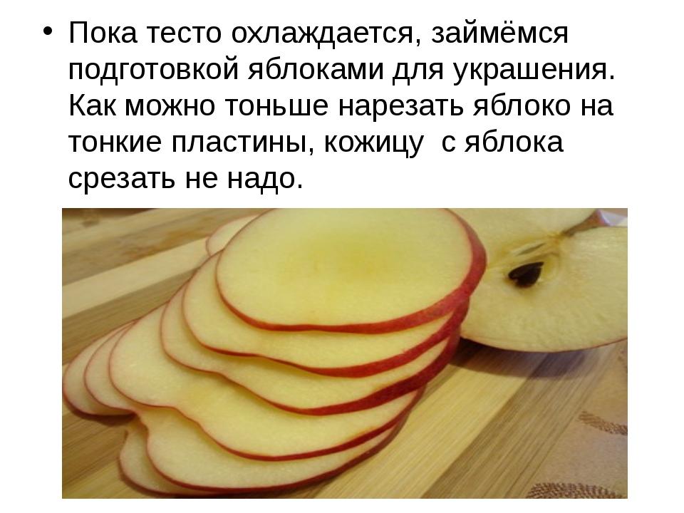 Пока тесто охлаждается, займёмся подготовкой яблоками для украшения. Как мож...