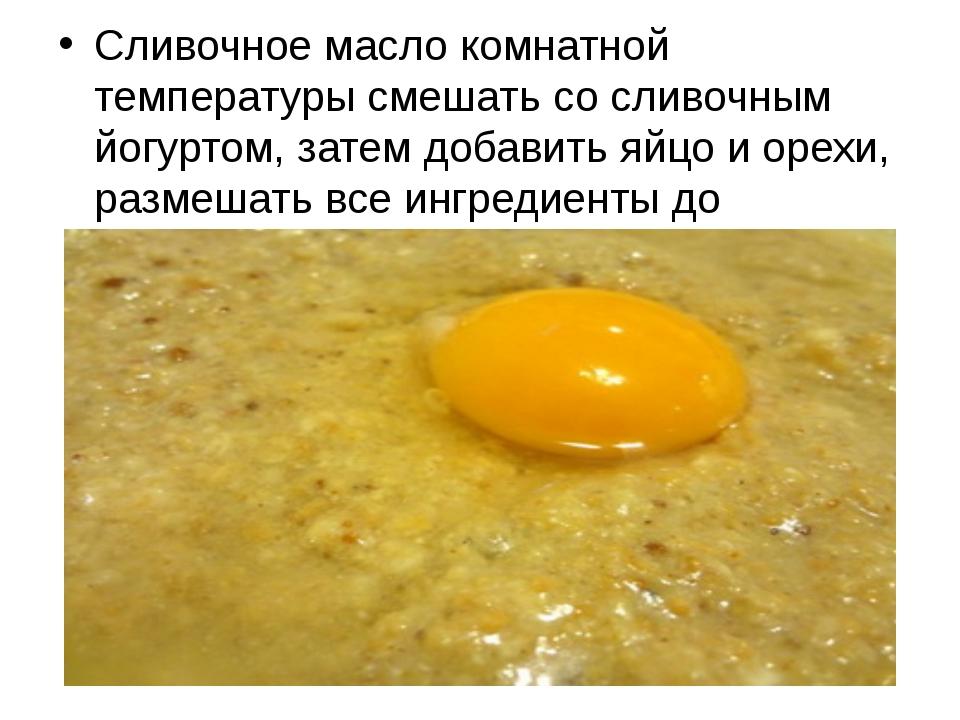 Сливочное масло комнатной температуры смешать со сливочным йогуртом, затем д...