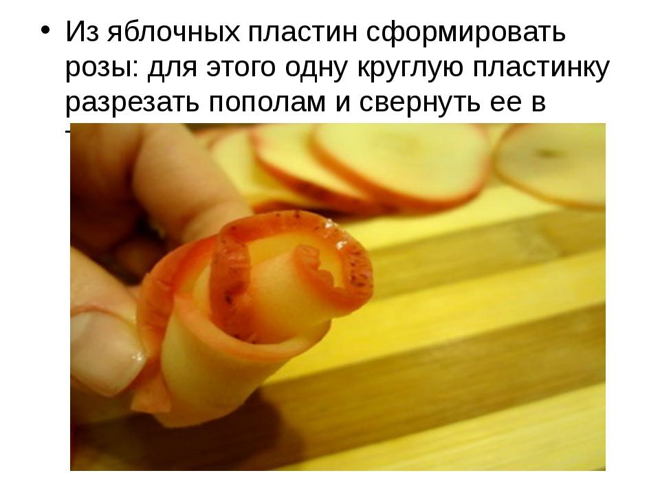 Из яблочных пластин сформировать розы: для этого одну круглую пластинку разр...