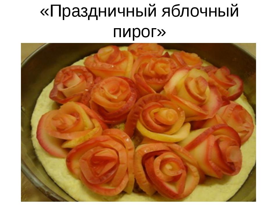 «Праздничный яблочный пирог»