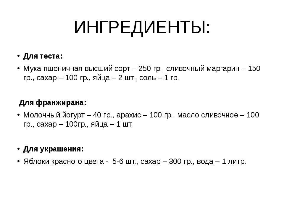 ИНГРЕДИЕНТЫ: Для теста: Мука пшеничная высший сорт – 250 гр., сливочный марга...