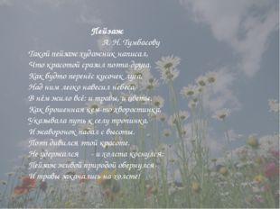 Пейзаж А. Н. Тумбасову Такой пейзаж художник написал, Что красотой сразил по