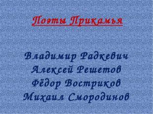Владимир Радкевич Алексей Решетов Фёдор Востриков Михаил Смородинов Поэты При