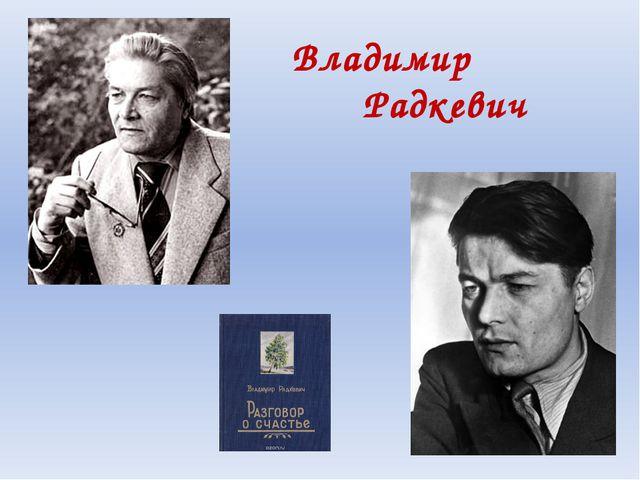Владимир Радкевич