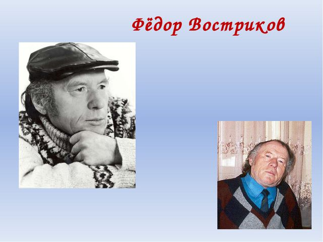 Фёдор Востриков