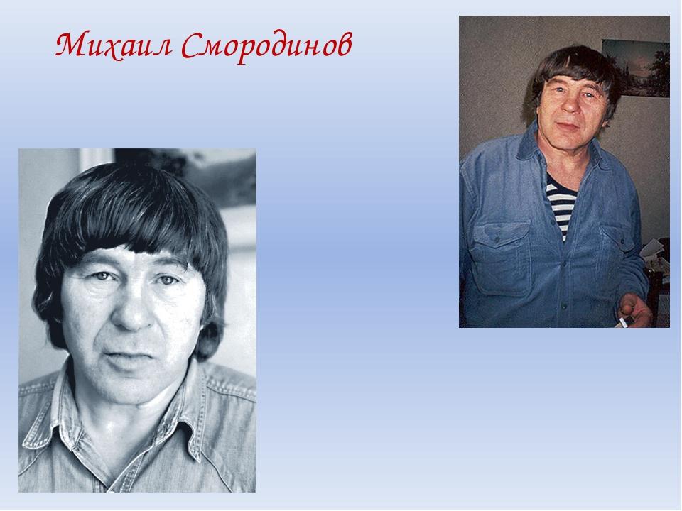Михаил Смородинов