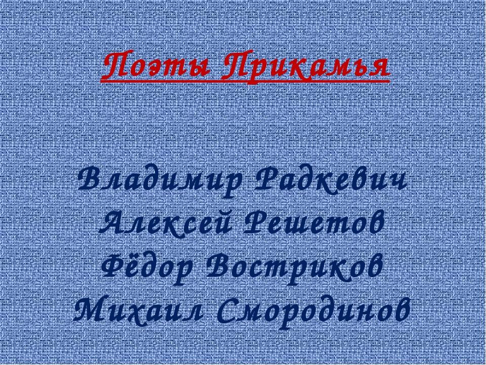 Владимир Радкевич Алексей Решетов Фёдор Востриков Михаил Смородинов Поэты При...