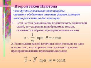 Второй закон Ньютона это фундаментальный закон природы; является обобщением о