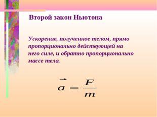 Второй закон Ньютона Ускорение, полученное телом, прямо пропорционально дейст