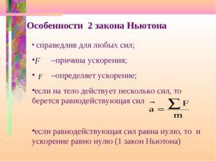 Особенности 2 закона Ньютона справедлив для любых сил; –причина ускорения; –о