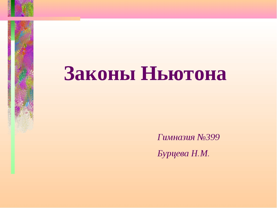 Законы Ньютона Гимназия №399 Бурцева Н.М.