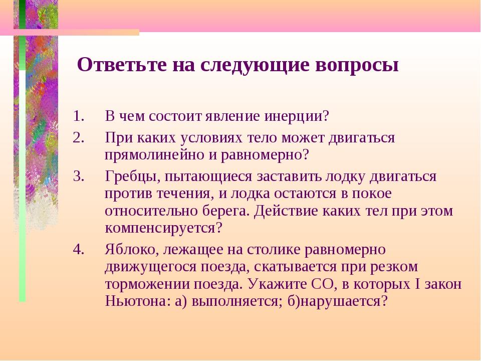 Ответьте на следующие вопросы В чем состоит явление инерции? При каких услови...