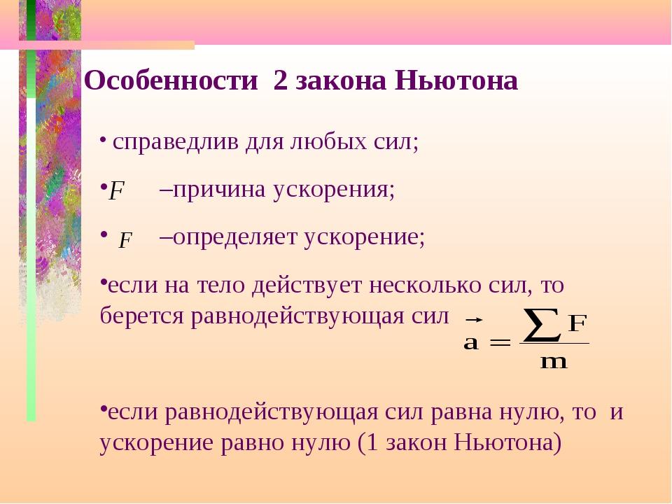 Особенности 2 закона Ньютона справедлив для любых сил; –причина ускорения; –о...