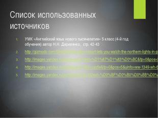 Список использованных источников УМК «Английский язык нового тысячелетия» 5