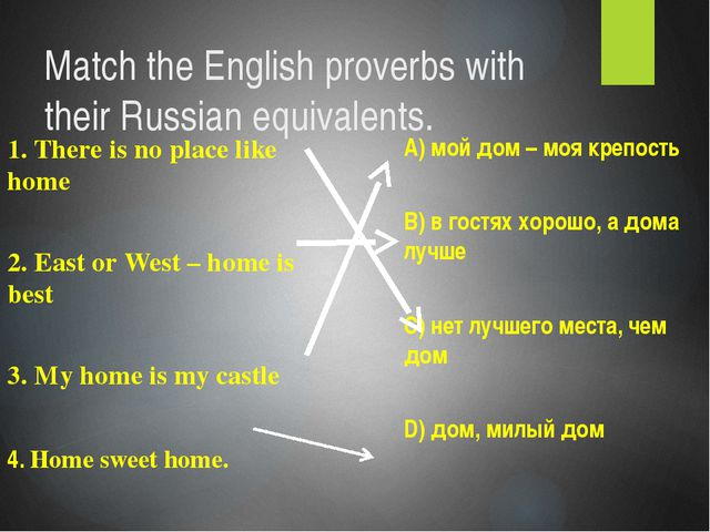 Match the English proverbs with their Russian equivalents. 