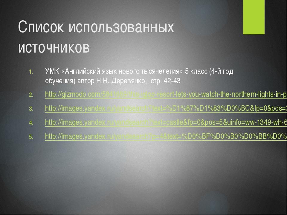 Список использованных источников УМК «Английский язык нового тысячелетия» 5...