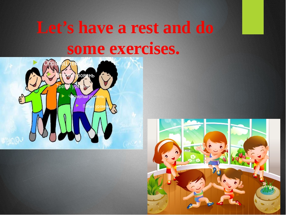 Let's have a rest and do some exercises.