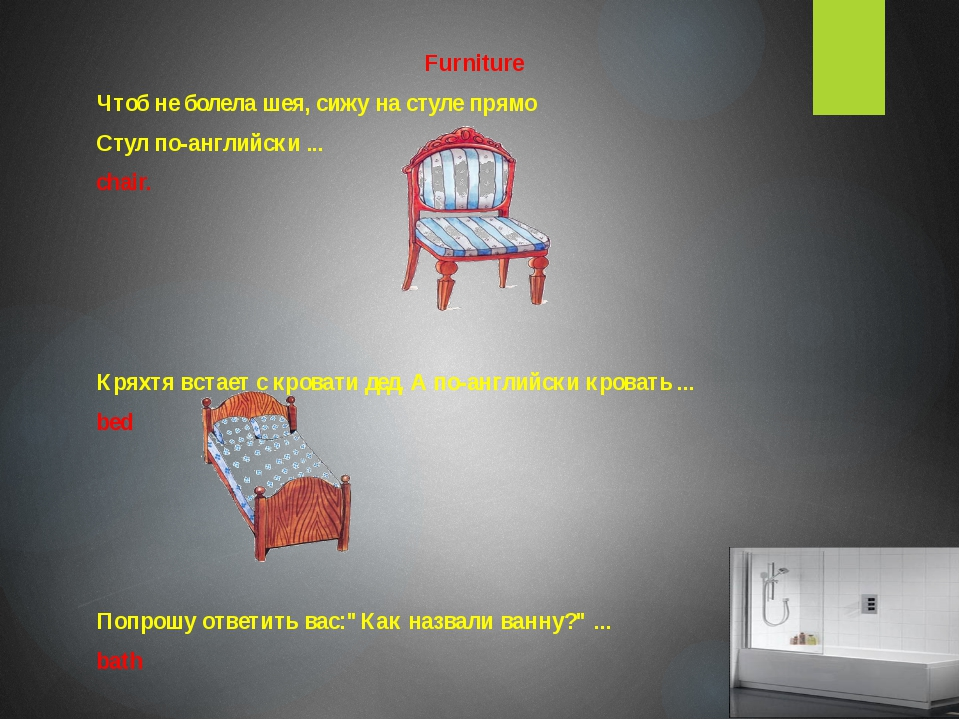 Furniture  Furniture  Чтоб не болела шея, сижу на стуле прямо  Стул по-анг...