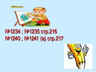 №1234 ; №1235 стр.216 №1240 ; №1241 (а) стр.217