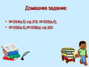 Домашнее задание: №1254(а,б) стр.219; №1255(а,б), №1256(а,б),№1258(а) стр.220
