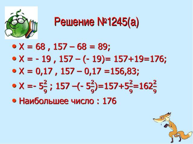 Решение №1245(а)