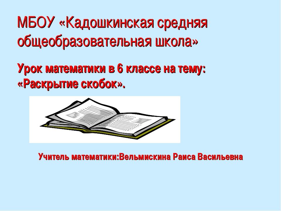 МБОУ «Кадошкинская средняя общеобразовательная школа» Урок математики в 6 кла...