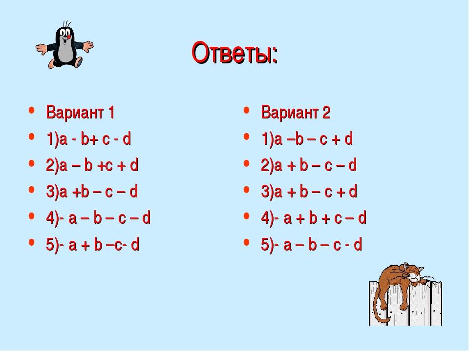 Ответы: Вариант 1 1)a - b+ c - d 2)a – b +c + d 3)a +b – c – d 4)- a – b – c...