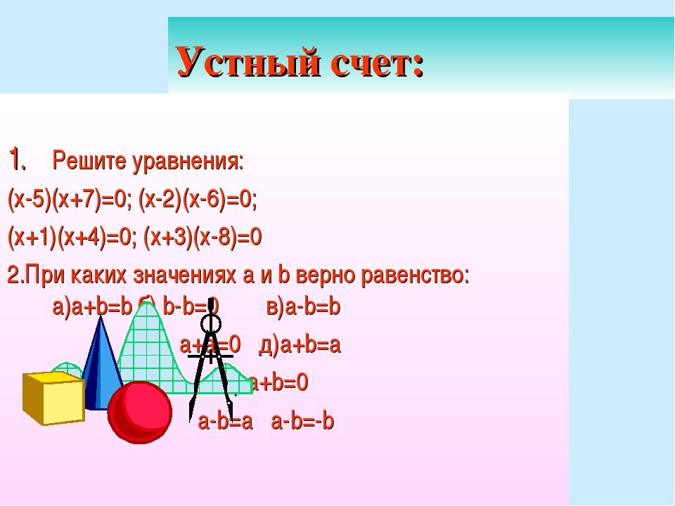 Устный счет: Решите уравнения: (х-5)(х+7)=0; (х-2)(х-6)=0; (х+1)(х+4)=0; (х+3...