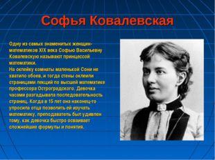 К сожалению, Николай Лобачевский принадлежал к тому числу гениев, которые не