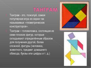 Танграм - это, пожалуй, самая популярная игра из серии так называемых «геомет