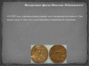 • В 1992 году учредили медаль имени этого выдающегося ученого. Она выдается