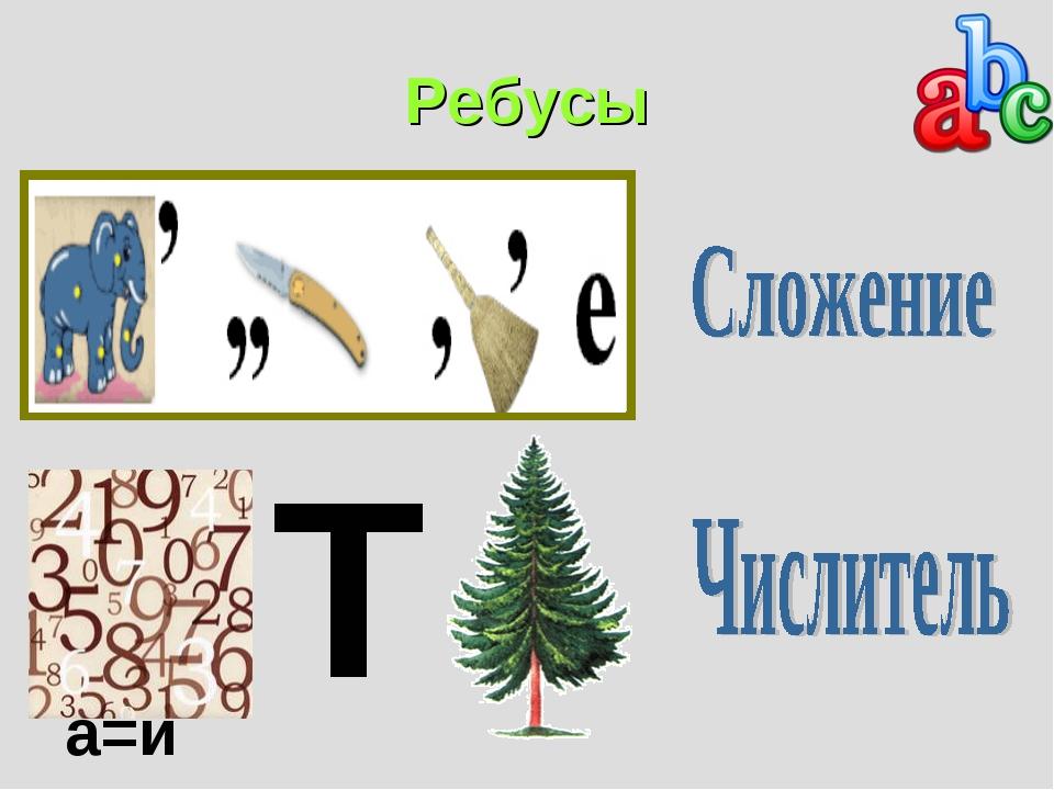 Математические ребусы 5 класс с ответами в картинках