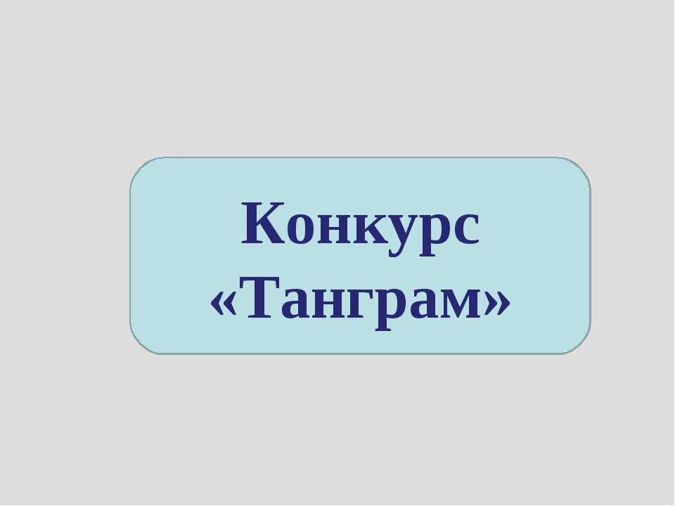 Конкурс «Танграм»