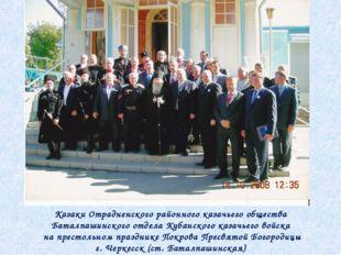 Казаки Отрадненского районного казачьего общества Баталпашинского отдела Куба